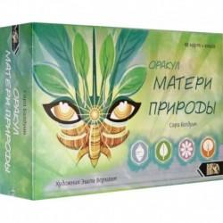 Оракул матери природы (48 карт + книга)
