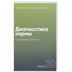 Диагностика кармы.Кн.10.Продолжение диалога