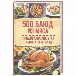 500 блюд из мяса. Индейка, кролик, утка, курица, перепелка