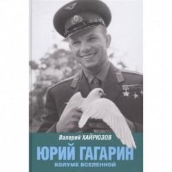 Юрий Гагарин. Колумб Вселенной