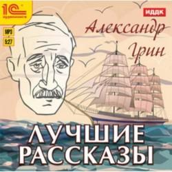 Аудиокнига MP3. Александр Грин. Лучшие рассказы