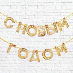 Гирлянда на ленте 'С новым годом', золотая 130 см