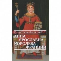 Анна Ярославна-королева Франции