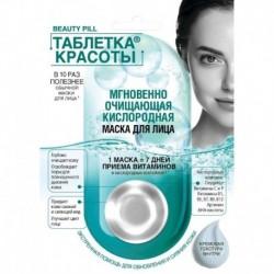 Таблетки Красоты Маска для лица Мгновенно очищающая Кислородная 8 мл