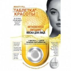 Таблетки Красоты. Маска для лица Мгновенное питание. 8 мл