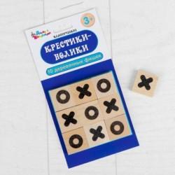Игра 'Крестики-нолики', деревянные фишки: 3 x 3 см