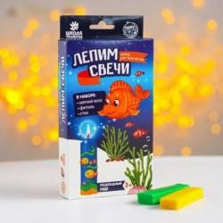 Набор для творчества 'Лепим свечи Подводный мир'