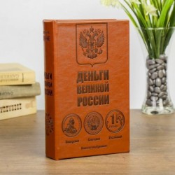 Книга - сейф 'Деньги великой России'