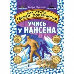 Как стать героем-полярником