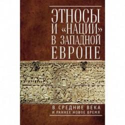 Этносы и нации в Западной Европе в Средние века и раннее Новое время