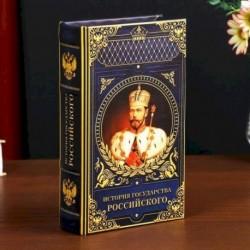 Сейф-книга дерево кожзам 'История государства Российского' 21x13x5 см