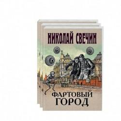 Сыщик Его Величества.(Фартовый город. Варшавские тайны. Одесский листок сообщает) (комплект из 3 книг)