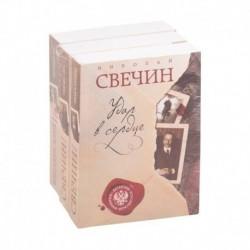 Детектив Российской империи (комплект из 3-х книг)