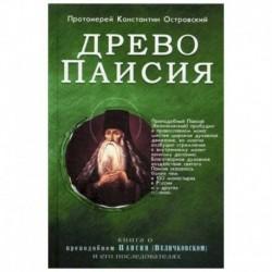 Древо Паисия. Книга о преподобном Паисии (Величковском) и его последователях