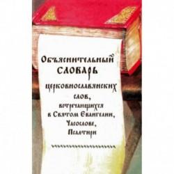 Объяснительный словарь церковнославянских слов, встречающихся в Святом Евангелии, Часослове