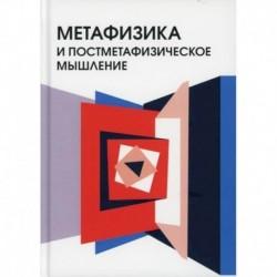 Метафизика и постметафизическое мышление