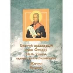Святой Феодор Ф.Ф. Ушаков, праведный воин адмирал