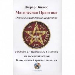 Магическая практика. Основы магического искусства, а также 47 Пентаклей Соломона на все случаи жизни. Классический