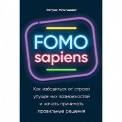 FOMO sapiens. Как избавиться от страха упущенных возможностей и начать принимать правильные решения