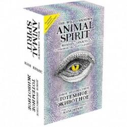 The Wild Unknown Animal Spirit. Дикое Неизвестное тотемное животное. Колода-оракул (63 карты и руководство в подарочном