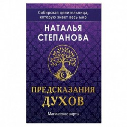 Магические карты. 'Предсказания духов' (32 карты + руководство)