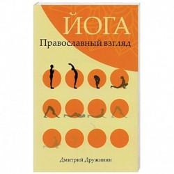 Йога.Православный взгляд