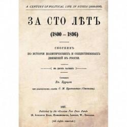 За сто лет. 1800-1896. Сборник из истории политических и общественных движений в России