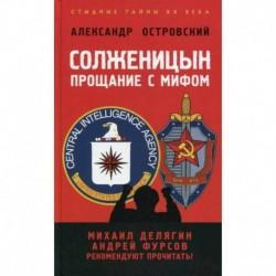Солженицын: прощание с мифом
