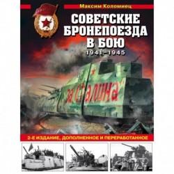 Советские бронепоезда в бою: 1941-1945 гг.