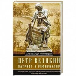 Петр Великий — патриот и реформатор