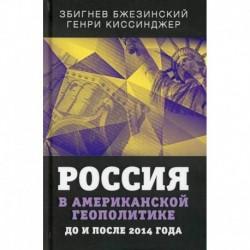 Россия в американской геополитике. До и после 2014 года