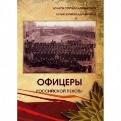 Офицеры российской пехоты
