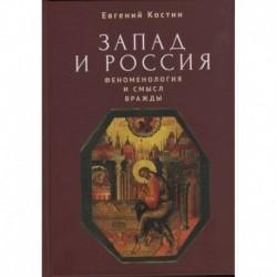 Запад и Россия. Феноменология и смысл вражды