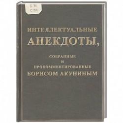 Интеллектуальные анекдоты,собранные и прокомментированные Борисом Акуниным