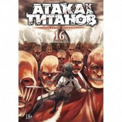 Атака на Титанов.Кн.16