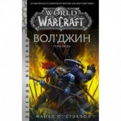 World of Warcraft. Вол'джин. Тени Орды