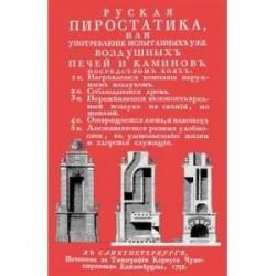 Русская пиростатика или Употребление испытанных