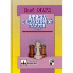 Атака в шахматной партии