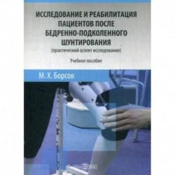 Исследование и реабилитация пациентов после бедренно-подколенного шунтирования (практический аспект исследования)