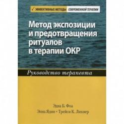 Метод экспозиции и предотвращения ритуалов в терапии ОКР