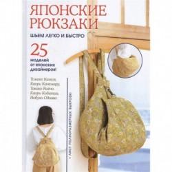 Японские рюкзаки. Шьем легко и быстро.25 моделей от японских дизайнеров