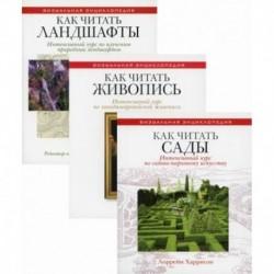 Энциклопедия дизайнера ландшафта