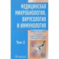 Медицинская микробиол., вирусол. и иммун. т2 +CD