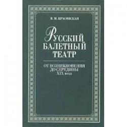 Русский балетный театр от возникновения до середины XIX века