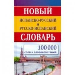 Новый испан-русс русс-испан словарь 100 000 слов и словосочетаний