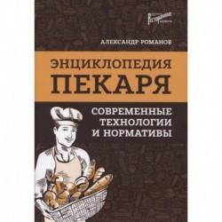 Энциклопедия пекаря: современные технологии и нормативы
