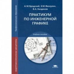 Практикум по инженерной графике