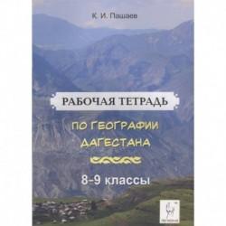 География Дагестана. 8-9 классы. Рабочая тетрадь