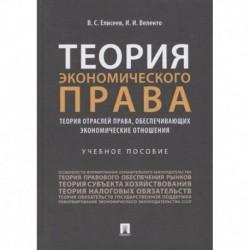 Теория экономического права: Теория отраслей права, обеспечивающих экономические отношения. Учебное пособие