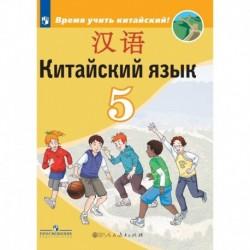 Китайский язык. Второй иностранный язык. 5 класс